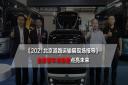 2021北京道路运输展现场报导|金旅客车北极星点亮智慧出行新未来