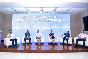 高原新型客车应用及未来发展趋势高峰论坛在北京举办