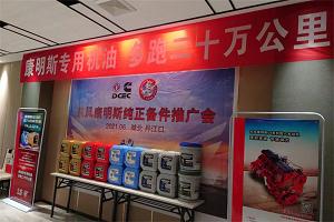 东风康明斯纯正配件油品助力湖北十堰国六品质升级