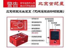 北京世纪星无线遥控自动破玻器
