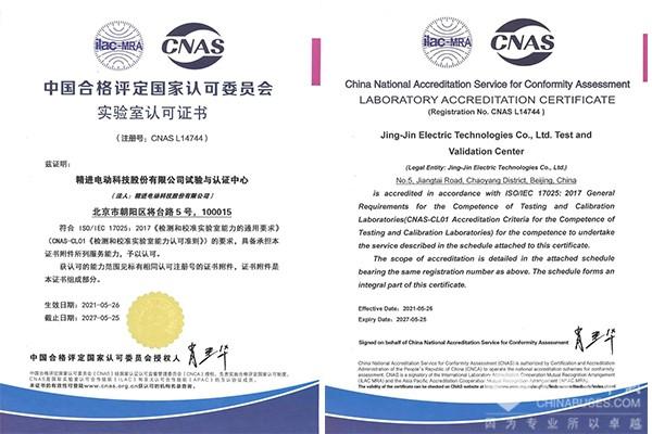 细微处诠释品质追求 精进电动通过ISO 17025 & CNAS实验室认可
