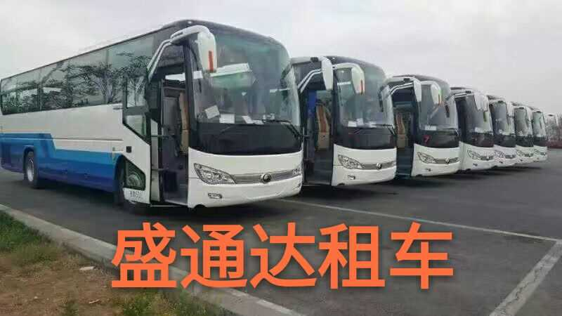 北京丰台区汽车租赁公司 大巴中巴出租公司 商务车出租公司