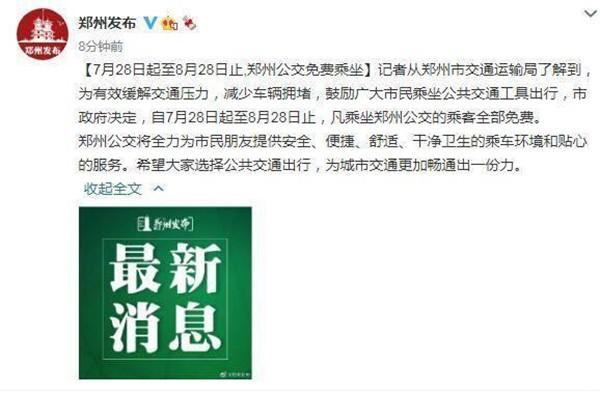 7月28日至8月28日 乘坐郑州公交的乘客全部免费