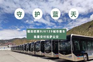新能源科技守护蓝天白云 40台福田欧辉城市客车交付拉萨公交