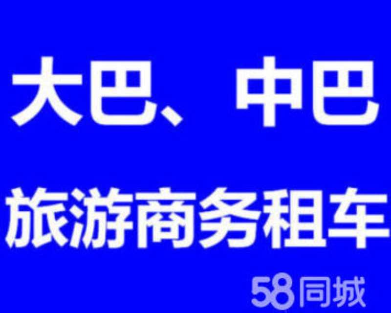 北京大巴中巴班车出租公司 工地租车业务