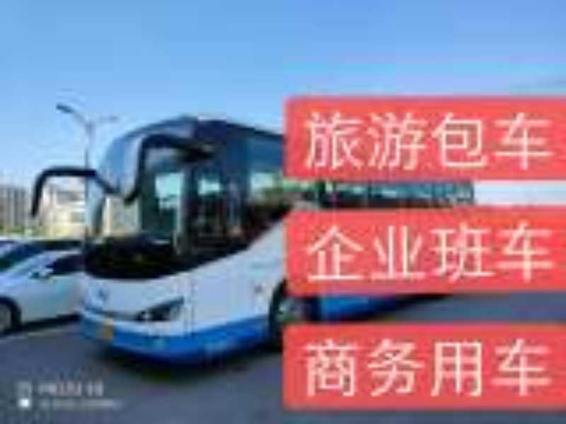 北京班车租赁公司 承接北京企业单位上班接送业务