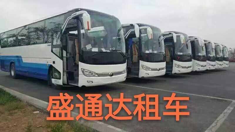 北京秋季旅游租车 单位拓展活动租车 培训机构包车 民工租车