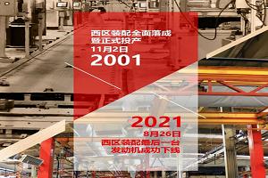 东风康明斯西区装配生产线20年来留下了哪些光辉岁月?