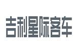 浙江吉利商用车集团有限公司