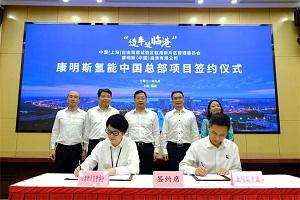 康明斯氢能中国总部项目落地临港 构筑在华氢能全产业价值链版图