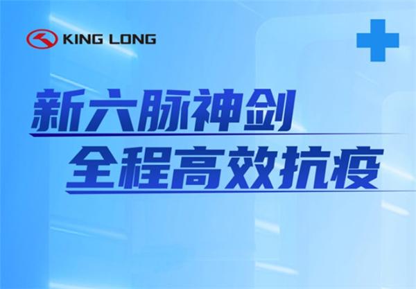 """金龙客车:""""负压""""前行 """"新六脉神剑""""征战四方"""