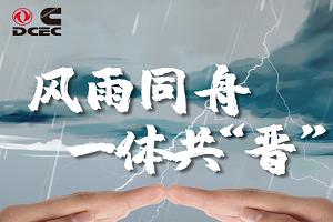 """风雨同舟,一体共""""晋""""!东风康明斯暖心服务开展"""