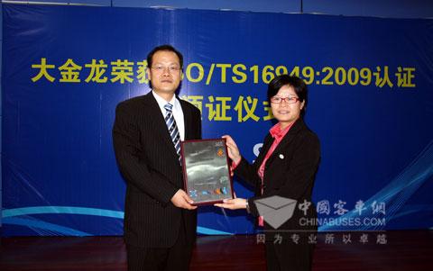 大金龙副总经理徐向东接受SGS颁发的TS16949质量管理体系证书