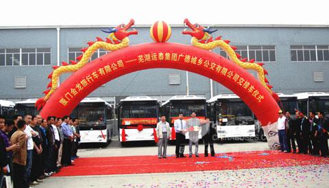 厦门金旅与芜湖运泰集团广德城乡公交有限公司交接车现场