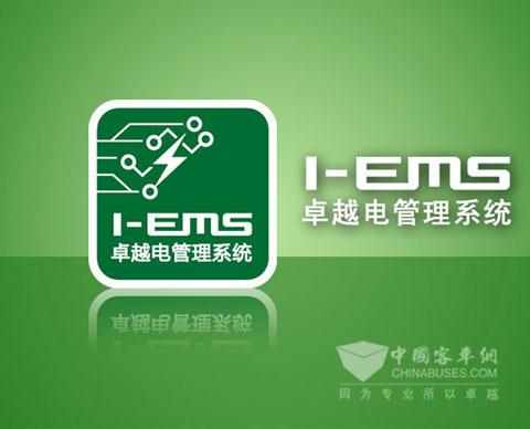 安凯I-EMS系统