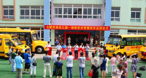 合肥华英幼儿园——海格安全智慧校车启用仪式