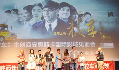 电影《校车》主创人员参加公映发布会