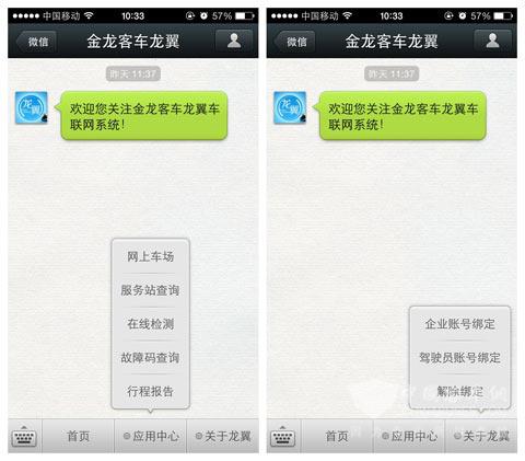 大金龙龙翼微信服务平台