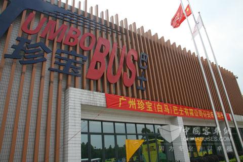 由广州珍宝巴士有限公司和广州市白马巴士有限公司联合举办的节能大