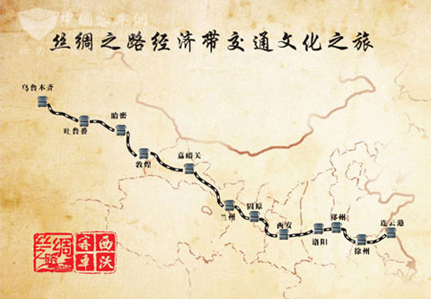 """是""""丝绸之路经济带交通运输峰会""""系列主题活动之一."""
