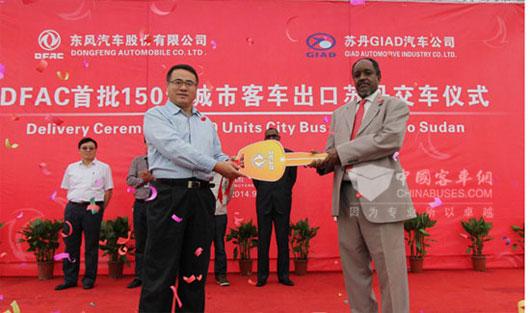 东风汽车股份有限公司党委书记张小帆将金钥匙交付苏丹GIAD公司代表手中