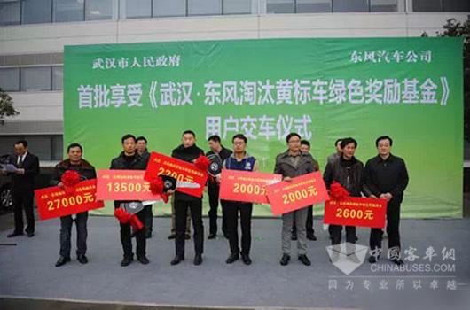 """东风公司与武汉市政府共同设立""""武汉·东风淘汰黄标车绿色奖励基金"""""""
