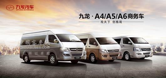 九龙汽车商务车-九龙汽车携四款明星产品亮相上海国际车展
