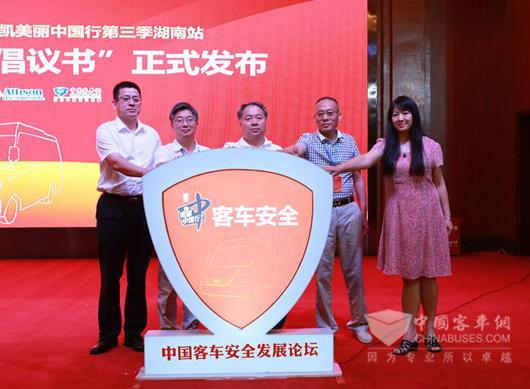 中国客车安全发展倡议书