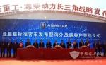 亚星星标准客车发布暨海外战略客户签约仪式