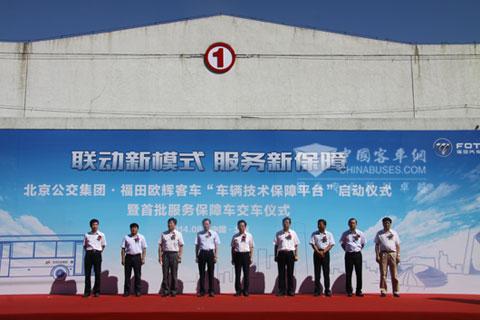 北京公交集团·福田欧辉客车`车辆技术保障平台`启动仪式
