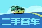13年12月19座金旅非营运 二手大巴车 二手客车