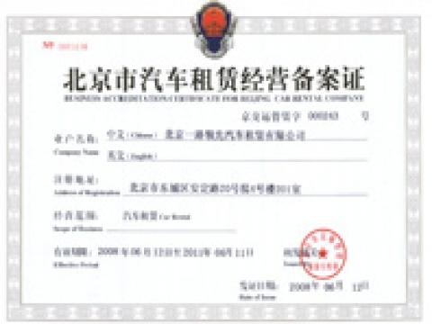 北京广悦汽车租赁有限公司出租大客车