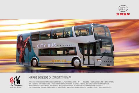 安凯HFF6110GS01D双层公交车