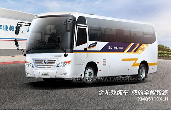 金龙XMQ5110XLH教练车外观