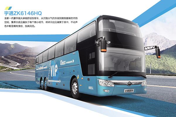 宇通ZK6146HQY5S客车(柴油国五25-69座)
