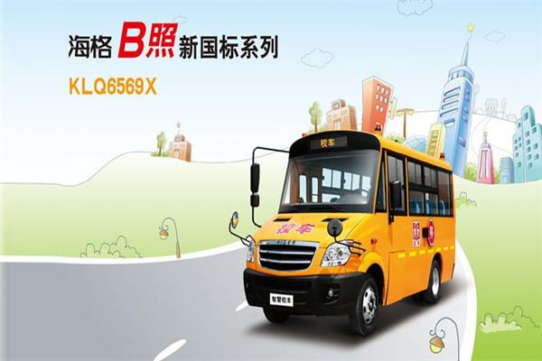 海格KLQ6569XE5幼儿专用校车(柴油国五10-19座)