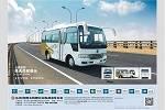 东风EQ6730L4D客车(柴油国四24-31座)