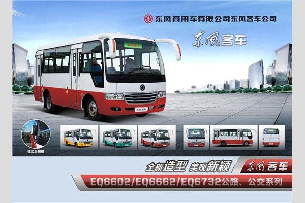 东风EQ6662C5N公交车(天然气国五10-26座)