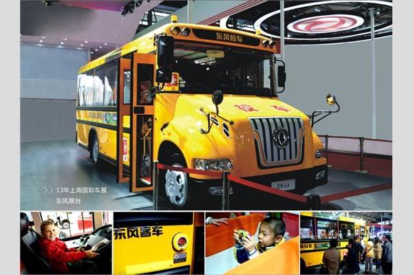 东风EQ6100S4D1小学生专用校车(柴油国四24-56座)