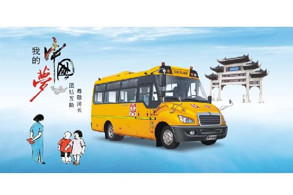 东风超龙EQ6750STV小学生专用校车(柴油国五24-43座)
