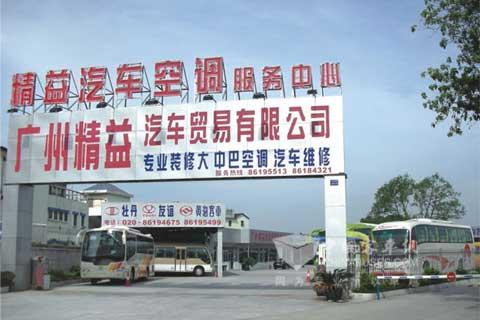 新闻 配套新闻 > 广州精益汽车贸易公司      广州精益汽车贸易公司是