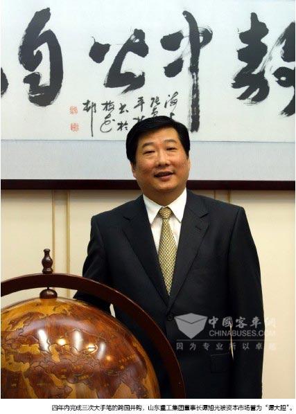 山东重工集团董事长谭旭光