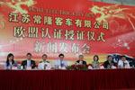 常隆客车荣膺中国首家获欧盟整车认证纯电动客车企业