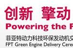 菲亚特动力科技天然气发动机专题报道