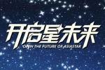 亚星星标准客车发布 开启星未来