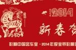 中国客车网2014年度新春贺词专题报道