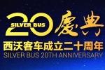 梦想照进现实:西沃客车20周年庆典