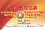 第三届影响中国客车业活动