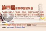 第四届影响中国客车业活动