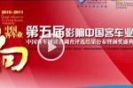 第五届影响中国客车业活动